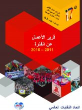 WFTU Report Of Action 2011-2016 AR Web