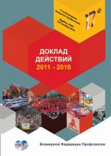 WFTU Report Of Action 2011-2016 RU Web